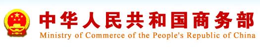 中華人民共(gong)和國商(shang)務部