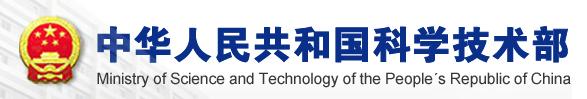 中華人民共(gong)和國科(ke)學技術部