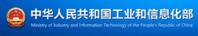 中華人民共(gong)和國工業和信息化部